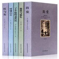 世界文学名著套装5册 简爱 红与黑 傲慢与偏见 呼啸山庄 了不起的盖茨比 原著全译版 影响孩子一生的世界名著 影响孩子一生的世界名著