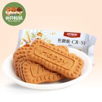 【三只松鼠_焦糖脆180gx2袋】休闲零食特产薄脆风味曲奇焦糖饼干