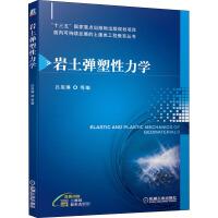 岩土弹塑性力学 机械工业出版社