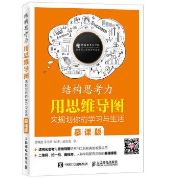 结构思考力(pdf+txt+epub+azw3+mobi电子书在线阅读下载)