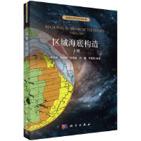 区域海底构造(上册)