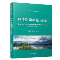 环境科学概论(第2版)