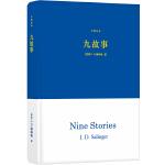 塞林格作品:九故事(中英全本)