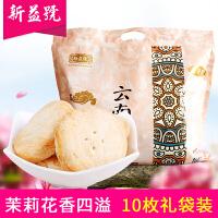 【10个礼袋装】新益号鲜花饼 茉莉鲜花饼 酥皮玫瑰饼传统糕点