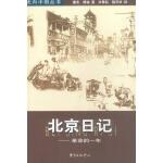 北京日记:革命的一年