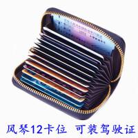 韩版小巧拉链卡包女式男士风琴卡套 卡夹小零钱包卡片包 驾驶证套