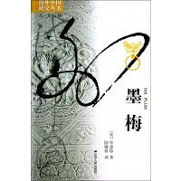 墨梅/海外中国研究丛书 (美)毕嘉珍|主编:刘东|译者:陆敏珍