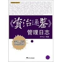 资治通鉴管理日志/国学管理日志系列