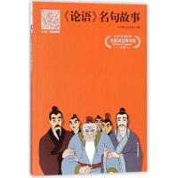《论语》名句故事 山东美院创意集团 9787551616195 山东友谊出版社