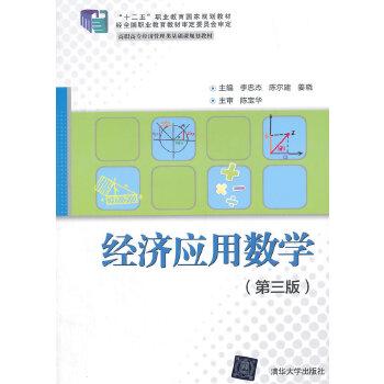 经济应用数学(第三版)(高职高专经济管理类基础课规划教材)