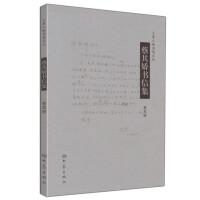 蔡其矫书信集/大象人物书简文丛