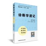 """诊断学速记(轻松记忆""""三点""""丛书)(第二版)"""