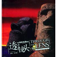 透过镜头书系(包括《中国国宝精华》《世界国家地理精华》《人间天堂》《中国文化与自然遗产精华》《中国古代建筑精华》《中国