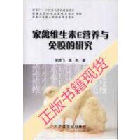 【二手旧书9成新】家禽维生素E营养与免疫研究_李艳飞,高利著