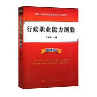 行政职业能力测验(2019版)