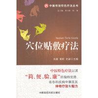 穴位贴敷疗法(货号:A2) 9787506754569 中国医药科技出版社 刘磊 等