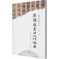 仪礼简书法入门指南 民族出版社