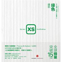 XS:绿色建筑