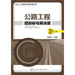招投标与预决算丛书--公路工程招投标与预决算(第二版)