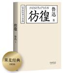 鲁迅短篇小说集:彷徨(陈丹青推荐本)