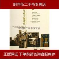 【二手旧书8成新】身体 斯威妮 霍德 华夏出版社 9787508038322