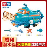 超级飞侠威利声光潜水艇玩偶奥迪双钻男孩女孩儿童益智玩具抖音