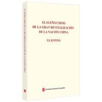 中华民族伟大复兴的中国梦(西班牙文版)