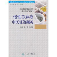 北京中医医院皮肤科聚友会系列讲稿2・慢性荨麻疹中医证治撷英