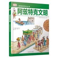 DK儿童探索百科丛书:阿兹特克文明――探索神秘的古文明