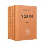 曾国藩家书・曾国藩家训(中华经典名著全本全注全译・全4册)