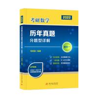 2022 考研数学历年真题分题型详解(数学一)(毛纲源)