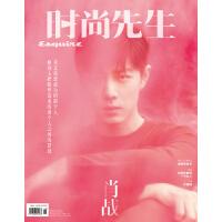 2021年2月2期 先生杂志2021年2期 封面 玄彬 期刊杂志 时尚期刊杂志订阅