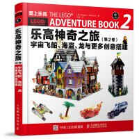 乐高神奇之旅(第2卷)-宇宙飞船、海盗、龙与更多创意搭建 lego积木模型搭建教程书籍 乐高搭建技巧指南 手工搭建指导