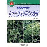"""专家教你种蔬菜--保健野生蔬菜--广东""""农家书屋""""系列"""