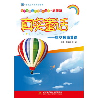真实童话――航空故事集锦(青少年航空教育系列图书・启蒙篇)
