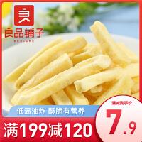 满减【良品铺子薯条蜂蜜黄油味80gx1袋】 零食小吃膨化食品吃货吃的小零食