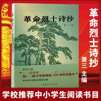 革命烈士诗抄 萧三 中国现当代诗歌书籍革命回忆录语文中学生课外读物