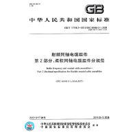射频同轴电缆组件 第2部分:柔软同轴电缆组件分规范