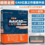 中文版AutoCAD 2021从入门到精通CAD视频教程(实战案例版)