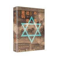 丹・布朗作品系列:达・芬奇密码(插图珍藏版)