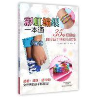 彩虹编织一本通(35款惊艳的橡皮筋手链和小饰物)