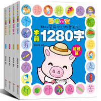 1280字4册学龄前儿童看图阅读与识字认字卡片3-5-6岁幼儿园教材用书拼音幼小衔接全套大班升一年级学前班早教幼儿书籍