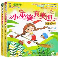 小巫婆真美丽全2册 彩虹谷+好玩街 汤素兰系列儿童书汤素兰写给女孩童话绘本书 6-12岁小学生课外书儿童中国儿童文学幻