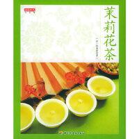 【二手旧书9成新】 茉莉花茶――品茶馆 读图时代 9787501951642 中国轻工业出版社