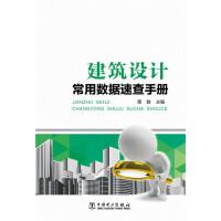 建筑设计常用数据速查手册