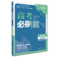 理想树67高考2020新版高考必刷题 生物合订本新高考版 适用于北京、天津、山东、海南地区