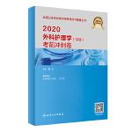 2020外科护理学(中级)考前冲刺卷(配增值)