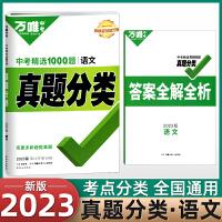 万唯中考2020中考真题分类卷语文全国试题精选分类训练试题试卷内附赠参考答案及详解