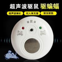 云绵家恋室内超声波驱鼠器大功率强力老鼠干扰器捕鼠神器夹药胶灭鼠家用电子猫