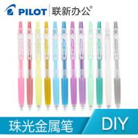 日本pilot百乐Juice彩色按动中性笔水笔 金属珠光12色签字笔0.5mm